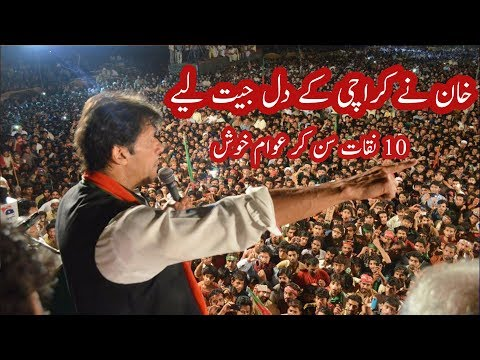 Imran khan Speech in PTI Karachi Jalsa | 12 May 2018 | Neo News