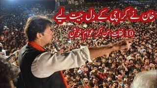 Imran khan Speech in PTI Karachi Jalsa | 12 May 2018 | Neo News