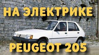 Электромобиль из Peugeot  205 1988 г.  Электромобиль своими руками #1