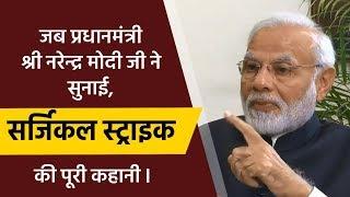 जब प्रधानमंत्री श्री नरेन्द्र मोदी जी ने सुनाई सर्जिकल स्ट्राइक की पूरी कहानी I