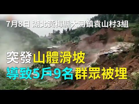 黄梅山体滑坡9人被埋 最小3岁(图)