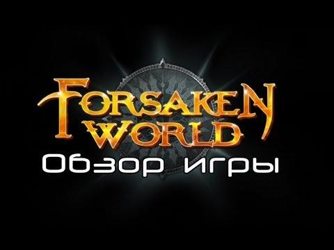 Обзор игры Forsaken World
