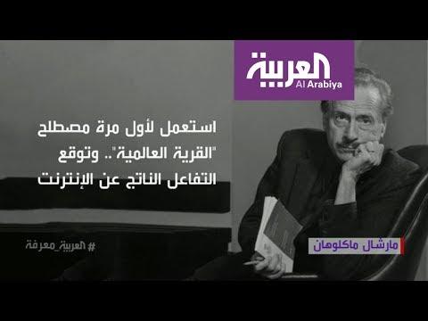 العربية معرفة | قبل 6 عقود.. باحث تنبأ بتأثير الانترنت الذي نعيشه الآن  - نشر قبل 11 ساعة