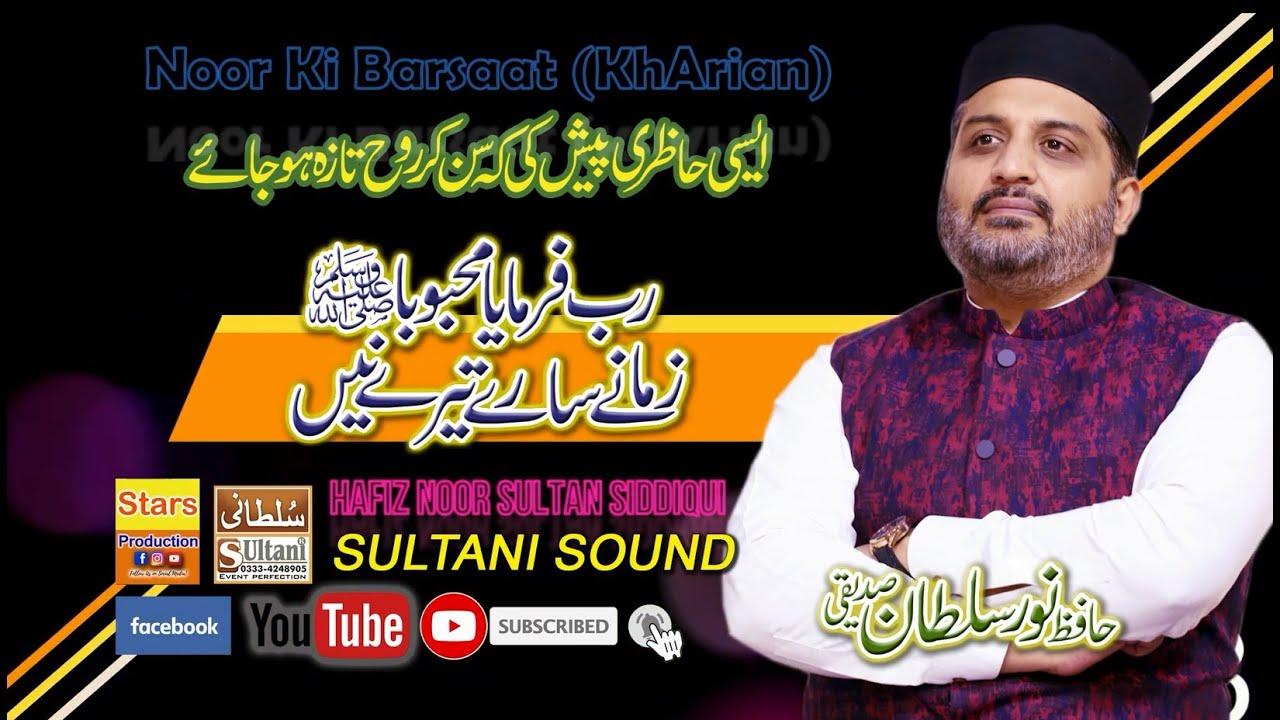 Rab Farmaya Mehbooba - Old is Gold -  Hafiz Noor Sultan Siddiqui - Noor ki Barsaat Kharian 2021
