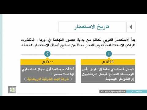 الاستعمار الاوروبي في الوطن العربي Youtube