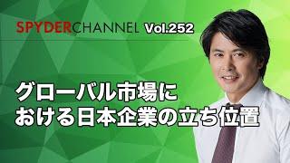 第252回 グローバル市場における日本企業の立ち位置