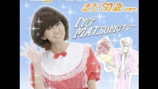 歌手でタレントの松本伊代(50)の1981年のデビュー曲「センチメ...