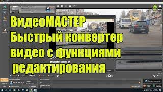 ВидеоМАСТЕР Быстрый конвертер видео с функциями редактирования