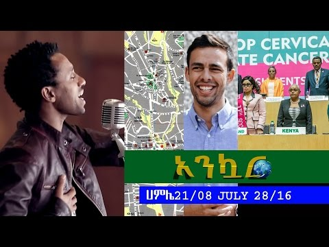 Ethiopia - Ankuar : አንኳር - Ethiopian Daily News Digest | July 28, 2016