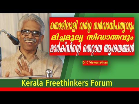 On Two Bad Ideas From Marx (Malayalam) Dr C Viswanathan