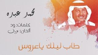 محمد عبده - طاب ليلك يا عروس (النسخة الاصلية) | 2018