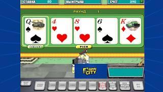 Spin City - Игровой автомат Resident (Резидент, Сейфы)