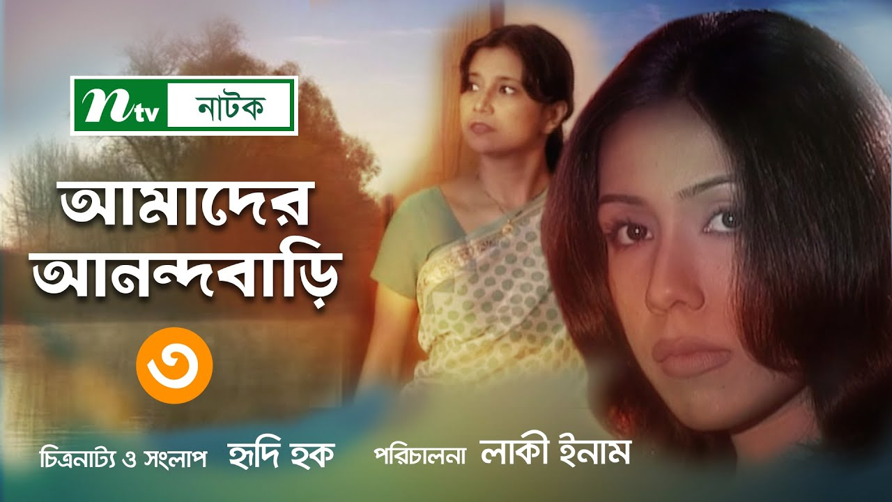 Drama Serial: Amader Anondo Bari | আমাদের আনন্দ বাড়ী | Tarana Halim | Litu Anam |  EP 03