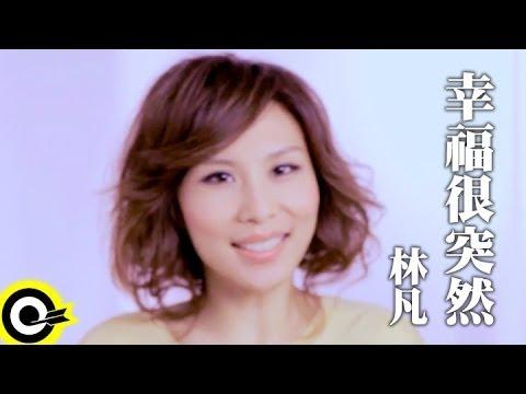 林凡 Freya Lim【幸福很突然 Love Suddenly】Official Music Video HD