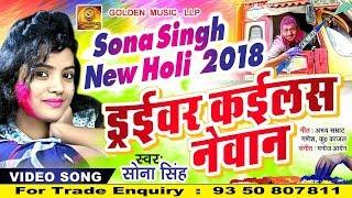 HD राजा जी से पहिले ड्राईवर जूठियाइले  || SONA SINGH NEW HOLI BHOJPURI SONG 2018