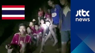 동굴 놀러간 뒤 실종된 소년들…열흘만에 '기적적' 생존 확인