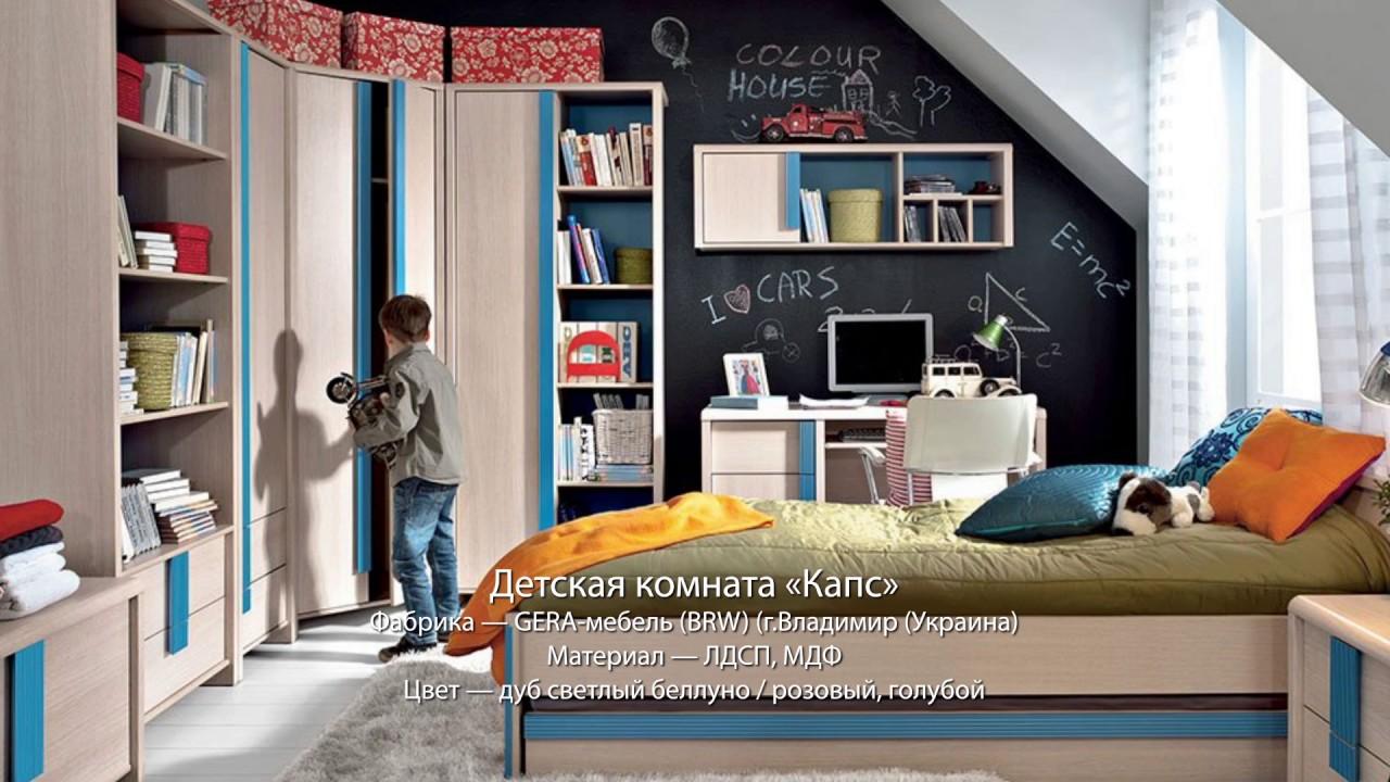 Детские комнаты фабрики «GERA мебель»