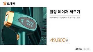 도매매 상품 추천 ] 쿨링 레이저 제모기