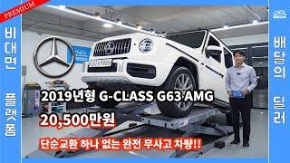 [배달의딜러 중고차] 벤츠 G-CLASS G63 중고차…