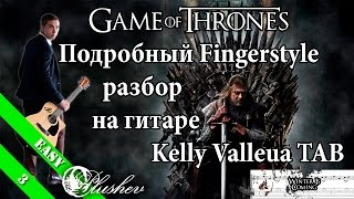 Ramin Djawadi - Main Title (OST Game Of Thrones) Подробный Fingerstyle / Kelly Valleua TAB