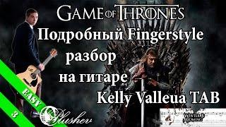 Ramin Djawadi - Main Title (OST Game Of Thrones) Подробный Fingerstyle / Kelly Valleua TAB