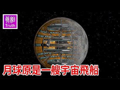 月球原是一艘宇宙飛船! | 月亮是空心的,是史前人類的傑作 ,不僅用於照明,還擁有獨特的武器防禦系統