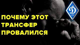 Почему этот трансфер Динамо Киев провалился Новости футбола сегодня