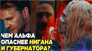 Ходячие мертвецы 9 сезон 12 серия - Чем Альфа опаснее Нигана и Губернатора? - Обзор серии