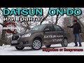 Datsun On-Do (Датсун Он-До) обзор от Энергетика
