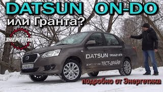 Datsun On-Do (Датсун Он-До) Обзор От Энергетика