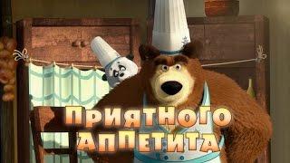 Машу и Медведь Мультик игра для девочек скачать бесплатно видео Приятного аппетита 8 серия