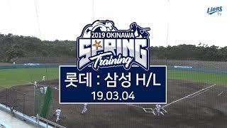 [라이온즈tv] 03.04 오키나와 연습경기 롯데 : 삼성 하이라이트