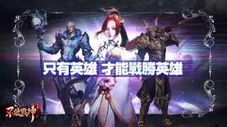 《不敗戰神》全新遊戲內容四連發更新  最新宣傳影片首曝光