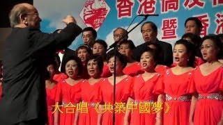 01 大合唱《共築中國夢》指揮:劉孝楊老師  鋼琴伴奏:鄭俊彥先生   演唱者:香港僑友社合唱團