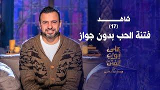 17- فتنة الحب بدون جواز - على أبواب الفتن- مصطفى حسني - EPS 17- Ala Abwab El-Fetan -Mustafa Hosny