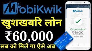 Mobikwik Loan ₹ 60,000 New Update   Instant Loan Without Documents    Aadhar Card Loan
