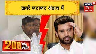 Bihar \u0026 Jharkhand News: तमाम ख़बरें फटाफट अंदाज़ में | Top Headlines | 200 Gaon 200 Khabar