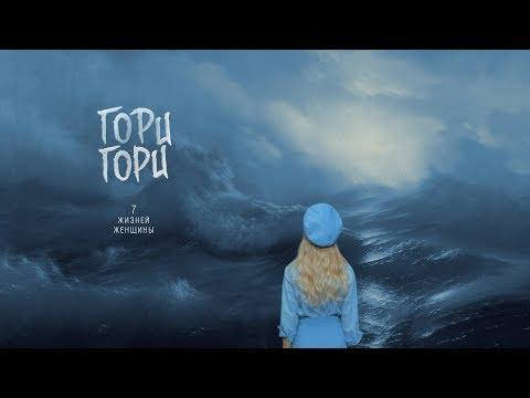 Скачать клип «Ольга Горбачева - Гори гори» (2018) смотреть онлайн