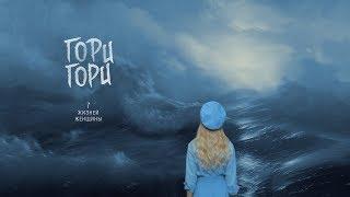 ОЛЬГА ГОРБАЧЕВА — ГОРИ, ГОРИ [OFFICIAL VIDEO]