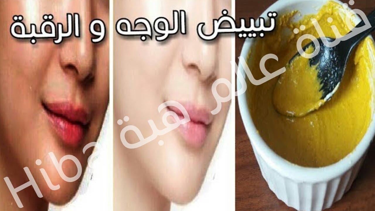 d7b11a664 وصفة الكركم المعجزة في تبييض الوجه والرقبة بياض ناصع و نضارة:تجربتي لوجه و  رقبة خالية من التصبغات
