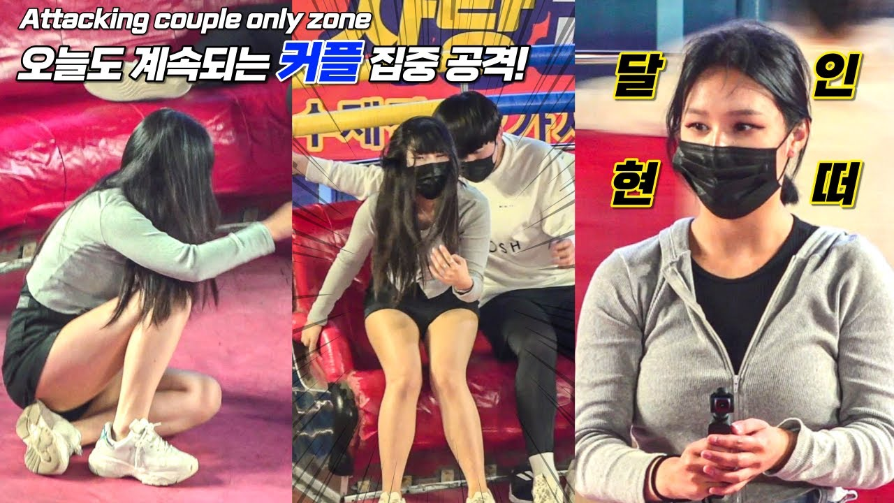 (Eng Sub)★오늘도 계속되는 커플 집중 공격! 달인  현떠까지! #디스코팡팡 #koreanculture #951