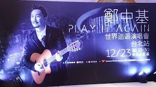 [Live 搶鮮看] 鄭中基 PLAY IT AGAIN 世界巡迴演唱會 台北小巨蛋站 開跑