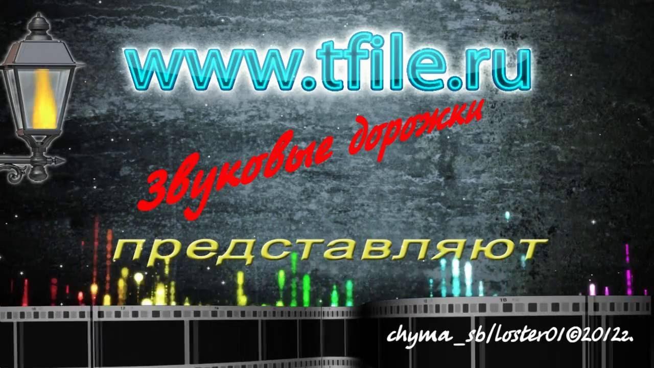 www tfile ru фильмы