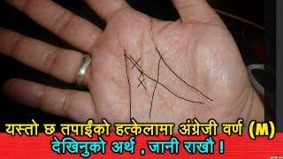 हत्केलामा अंग्रेजी वर्ण (M) देखियो भने  के अर्थ हुन्छ ? Meaning Of 'M' On Palm In Nepali, Astrology