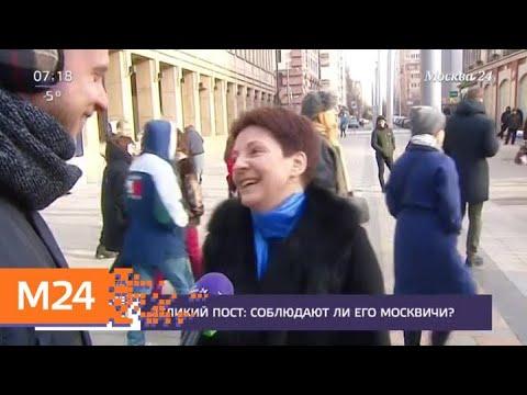 Смотреть фото Великий пост: соблюдают ли его москвичи? - Москва 24 новости россия москва