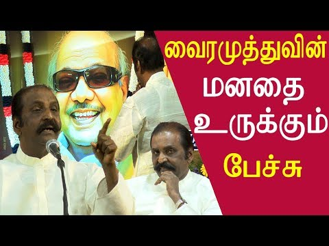 tamil news live vairamuthu speech on kalaignar karunanidhi  vairamuthu speech tamil news   DMK organised kalaignar karunanidhi  memorial meeting in chennai today where poet vairamuthu ( வைரமுத்து ) spoke , here is the recent speech of vairamuthu on kalaignar karunanidhi   vairamuthu, vairamuthu speech, வைரமுத்து, vairamuthu recent speech, vairamuthu latest speech, kalaignar karunanidhi, kalaignar, karunanidhi   More tamil news tamil news today latest tamil news kollywood news kollywood tamil news Please Subscribe to red pix 24x7 https://goo.gl/bzRyDm  #tamilnewslive sun tv news sun news live sun news
