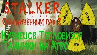 Сталкер ОП 2 Задание Кузнецова Тепловизор и Тайники Кузнецова на Агропроме