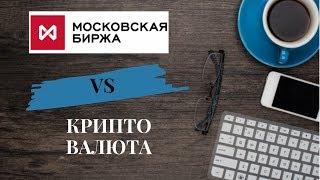 Московская фондовая биржа vs криптовалюта. Часть 2 (новая)