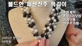 볼드한 패션진주 목걸이 새해 초특가
