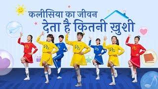 Hindi Christian Dance Video | कलीसिया का जीवन देता है कितनी ख़ुशी | Hallelujah! Praise and Thank God